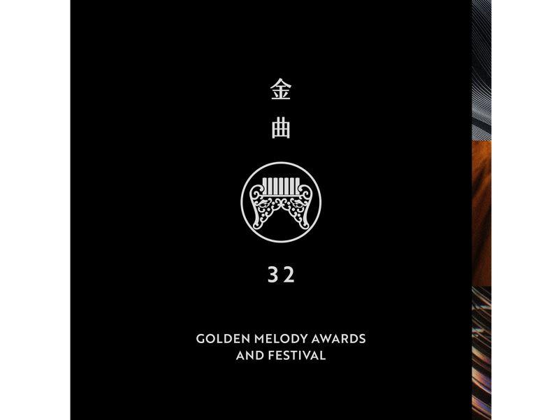 台湾の音楽賞・第32回金曲奨授賞式 プユマ族歌手のサンプーイが年間アルバム賞