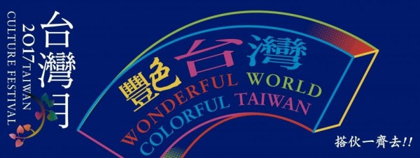 'Wonderful World, Colorful Taiwan' to dazzle Hong Kong