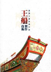 巡狩神舟-臺灣王爺祭典中的王船製作技術