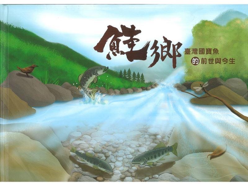 鮭鄉.臺灣國寶魚的前世與今生