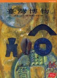 臺灣博物第66期