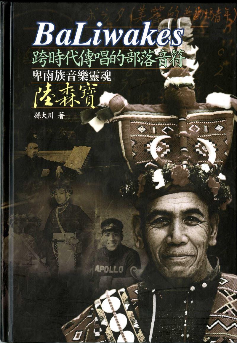 BaLiwakes,跨時代傳唱的部落音符──卑南族音樂靈魂陸森寶
