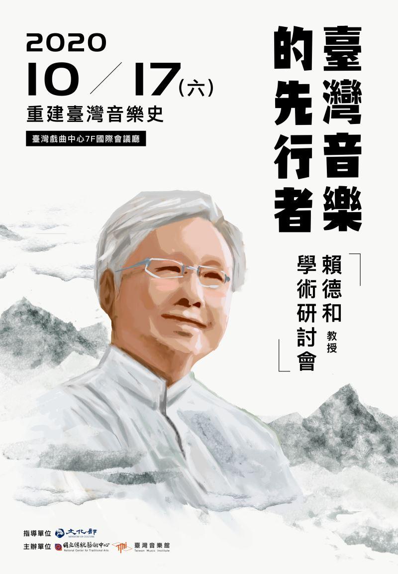 【臺灣音樂的先行者-賴德和教授學術研討會】