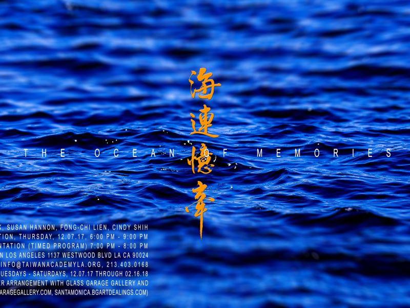 《海連憶牽》台美藝術交流 探索海洋與記憶之美