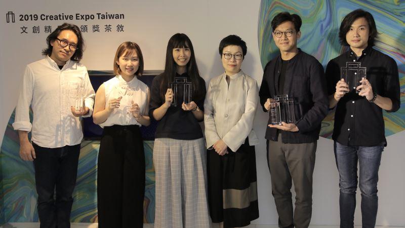 2019 Cultural & Creative Award