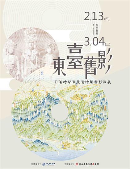 写真展「東台旧影—日治時期東台湾絵葉書影像展」