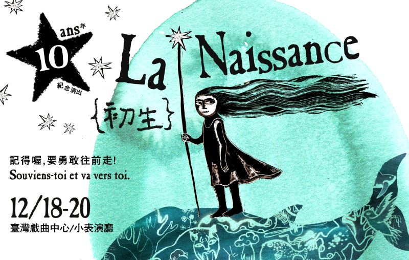 《初生La Naissance》飛人集社劇團|十年紀念演出