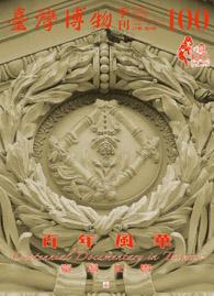 臺灣博物第100期