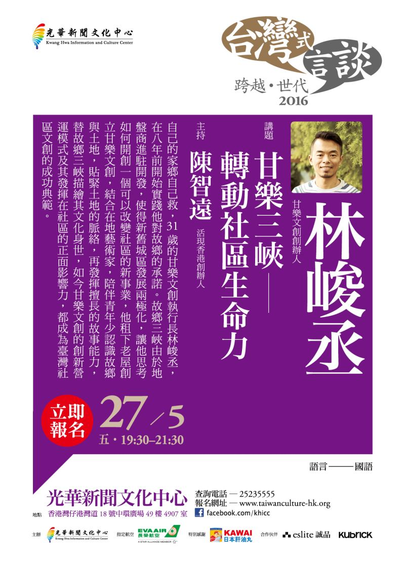 甘樂三峽-轉動社區生命力
