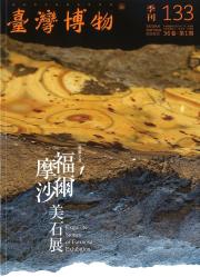 臺灣博物第133期