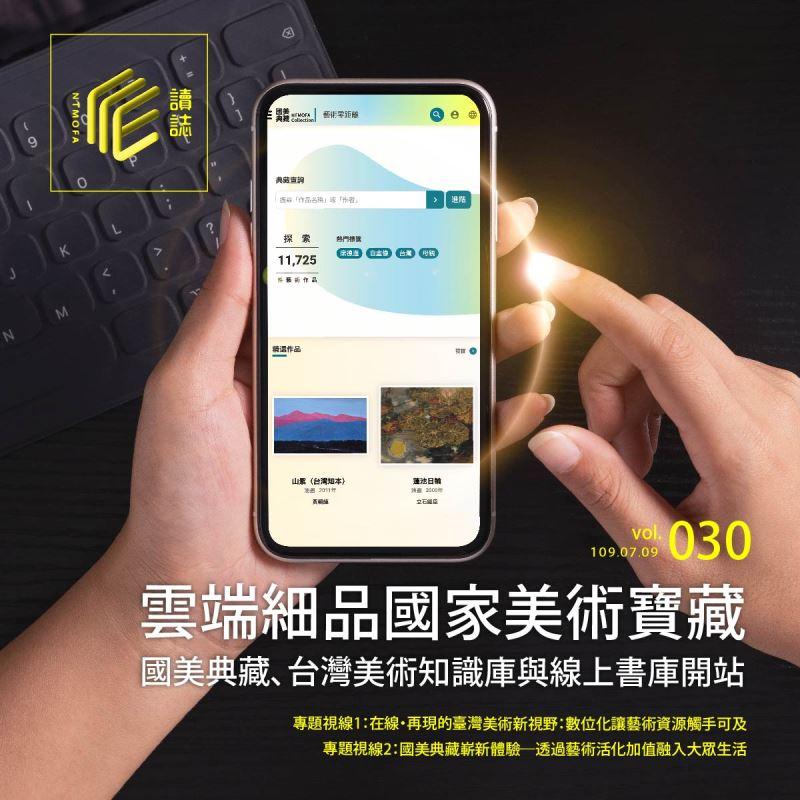 雲端細品國家美術寶藏:國美典藏、台灣美術知識庫與線上書庫開站