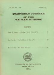 臺灣省立博物館季刊25卷3&4期