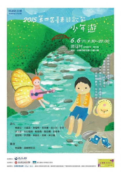 'Youth Tour: 2015 Taitung Poetry Festival'
