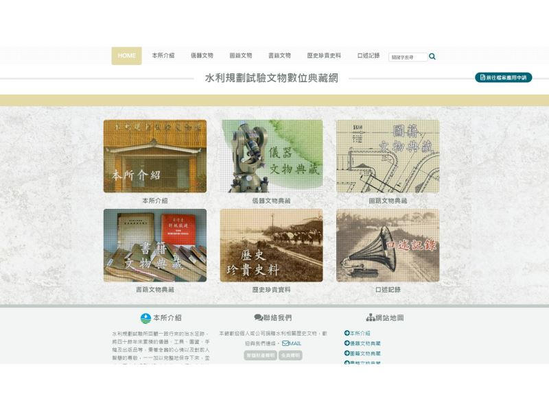 水利規劃試驗文物數位網