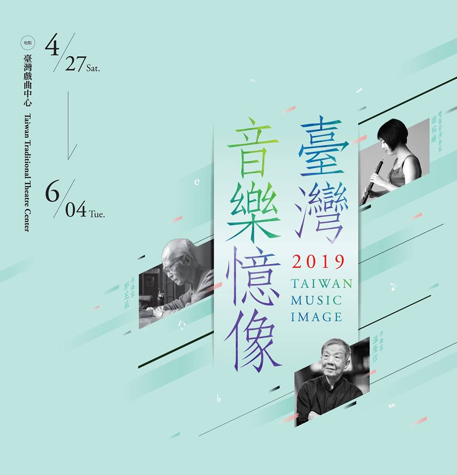 Three concerts on iconic Taiwan compositions slated for Taipei