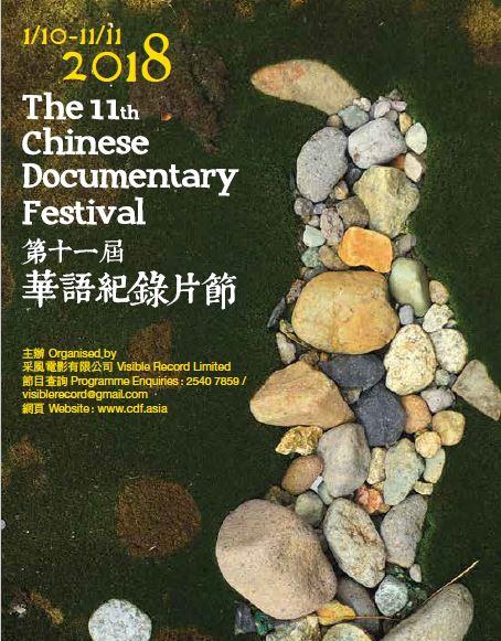 第十一屆華語紀錄片節