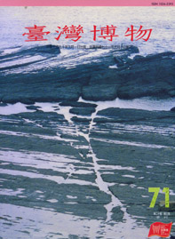 臺灣博物第71期