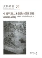 中國早期山水畫論的儒家思維 【史物叢刊 71】