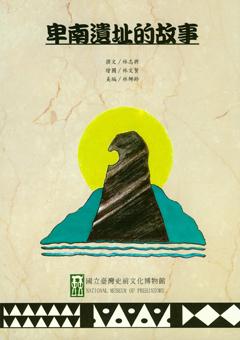 卑南遺址的故事(未出版,小冊)