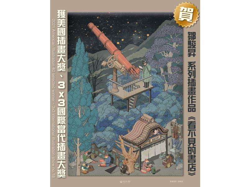 Taiwanese artist Page Tsao wins two U.S. illustration awards