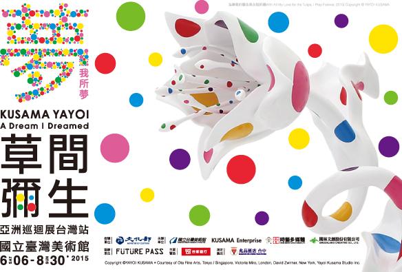 'Kusama Yayoi: A Dream I Dreamed'