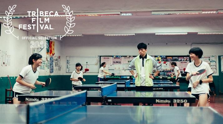 臺灣電影唯一入選 《乒乓》、《三島》 分別入圍2016紐約翠貝卡影展、紐約獨立影展