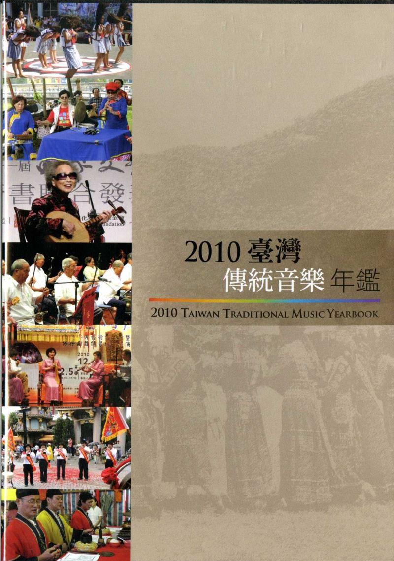 2010臺灣傳統音樂年鑑(光碟)