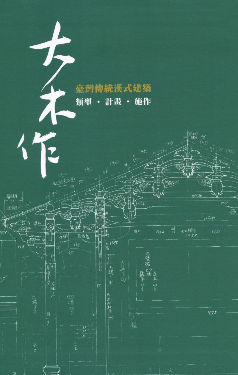 大木作:臺灣傳統漢式建築─類型‧計畫‧施作