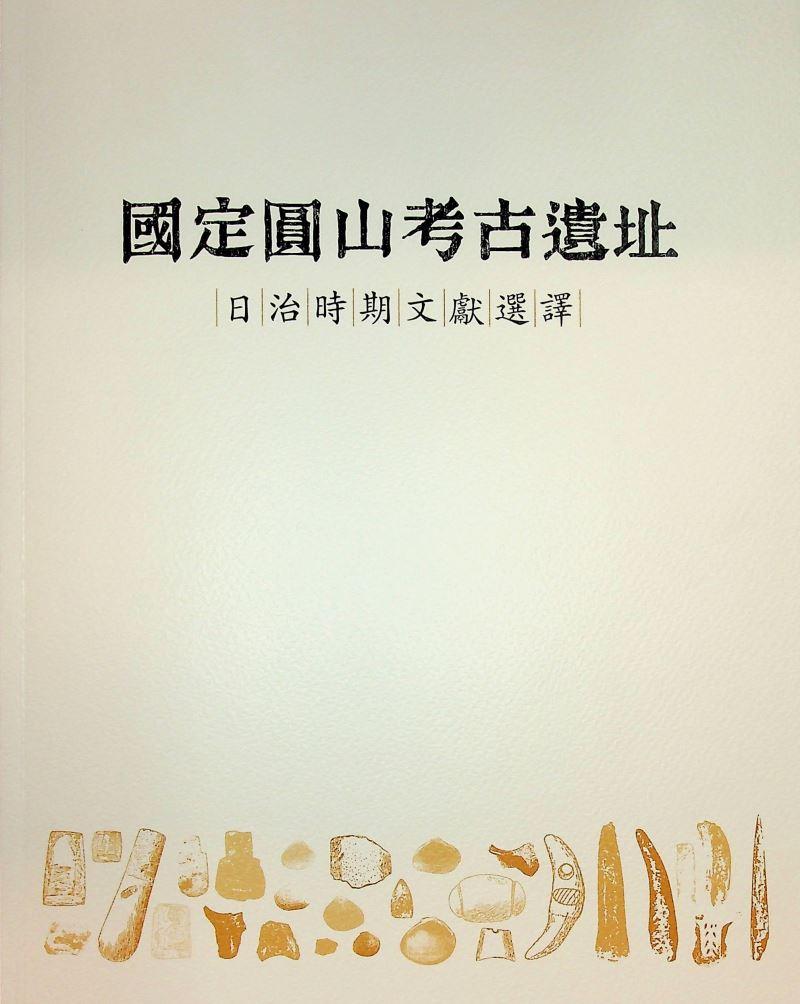 國定圓山考古遺址日治時期文獻選譯