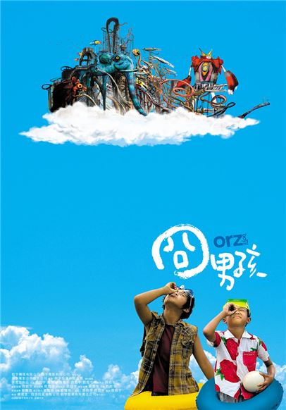 【映画】台湾映画上映会②★上映前後トーク付★『orzボーイズ』