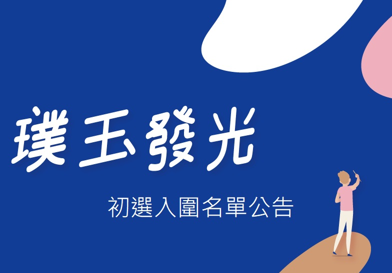 108年「璞玉發光-全國藝術行銷活動」初選入圍名單