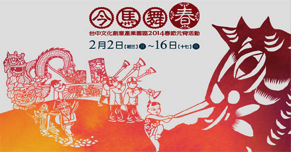 'Chinese New Year & Lantern Festival' in Taichung