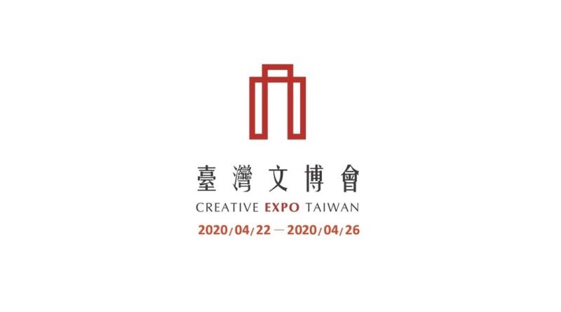 Hoooray! The 2020 Creative EXPO Taiwan is coming soon!