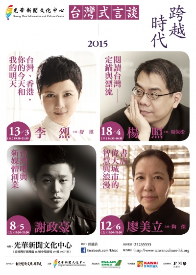 Acclaimed Taiwan-HK cultural forum kicks off