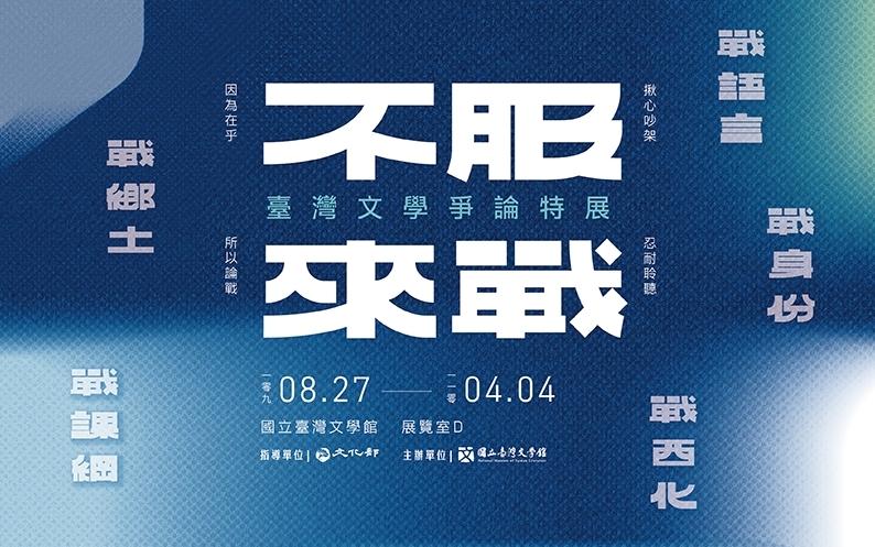 不服だから戦う:台湾文学論争特別展