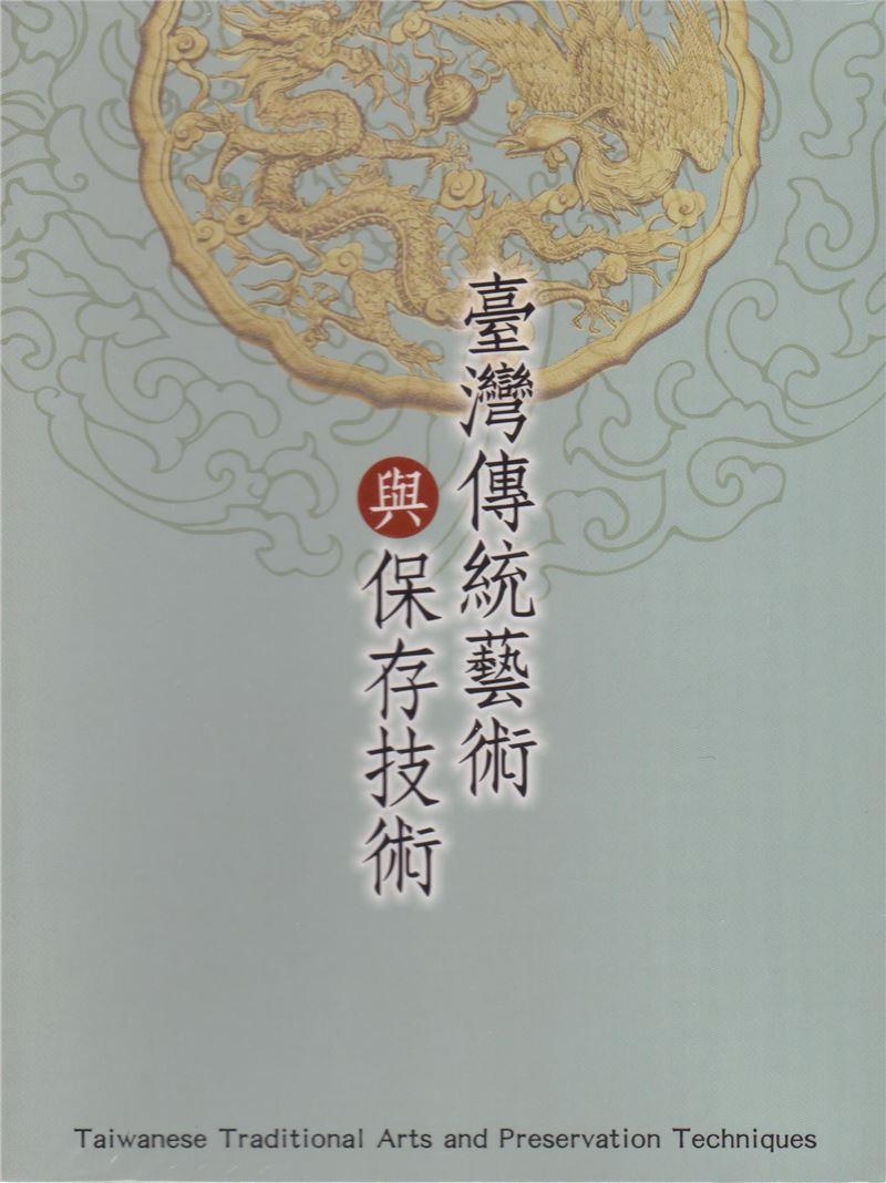 臺灣傳統藝術與保存技術