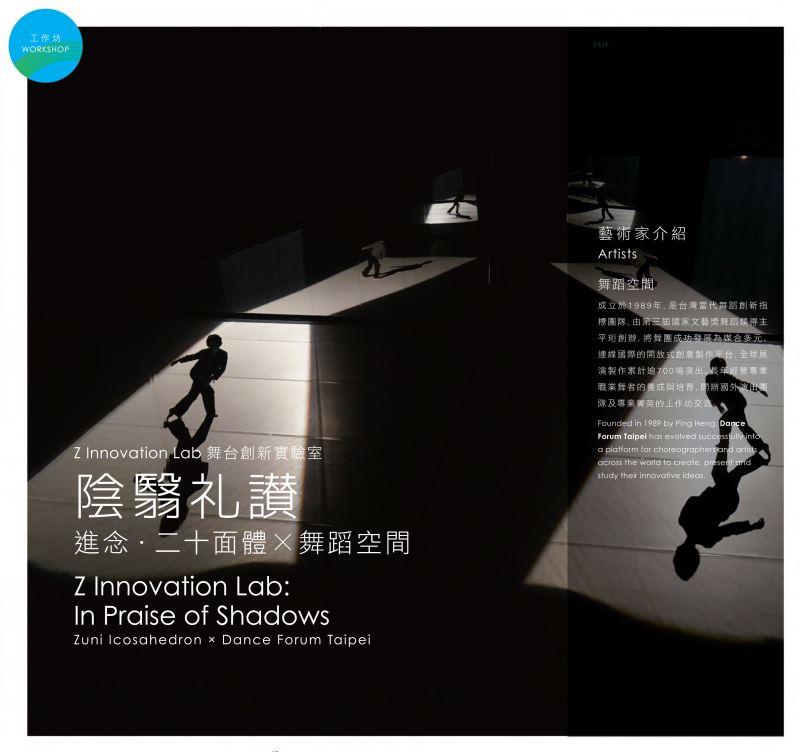 Z Innovation Lab 舞台創新實驗室  《陰翳礼讃》