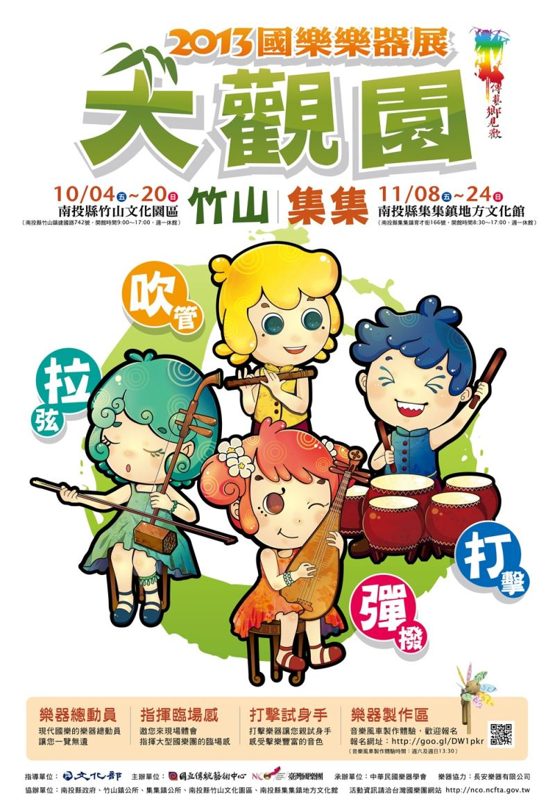 'The 2013 Chinese Orchestra Expo'