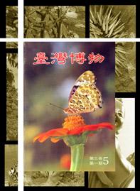 臺灣博物第5期