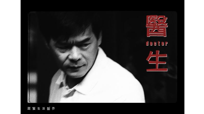 Chung Mong-Hong's Debut Feature DOCTOR to Stream at MoMA's Virtual Cinema from 3/11-3/17