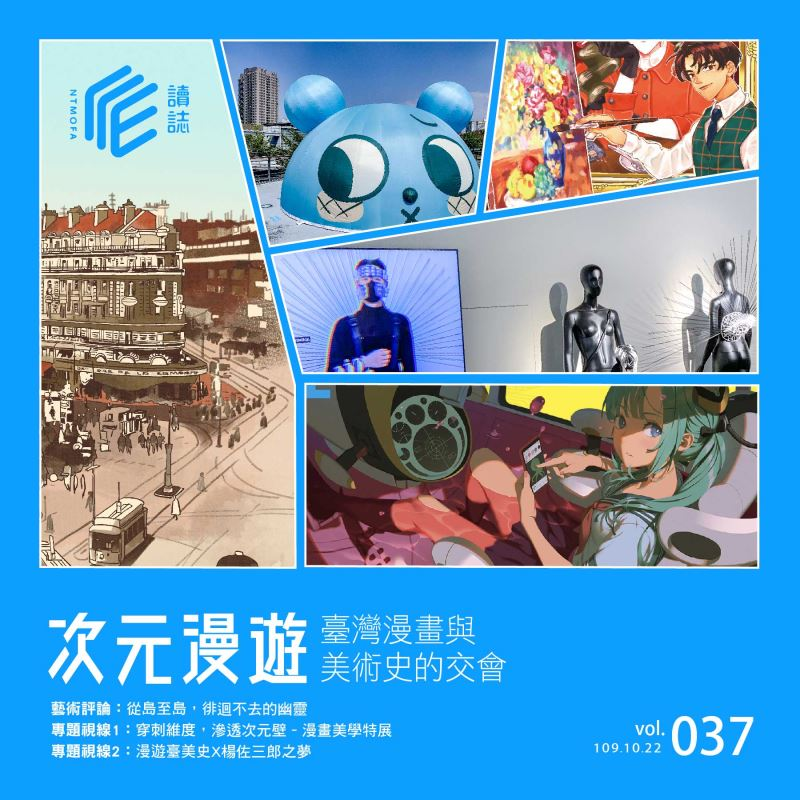 次元漫遊:臺灣漫畫與美術史的交會