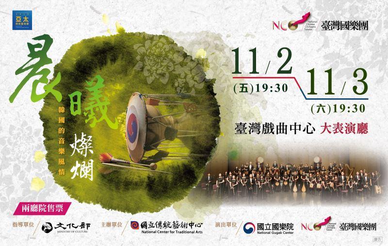 NCO《晨曦燦爛-韓國的音樂風情I》