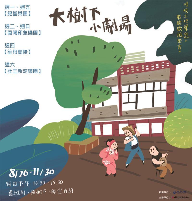 大樹下X小劇場─蘭陽印象樂團