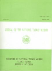 國立臺灣博物館半年刊55卷1期