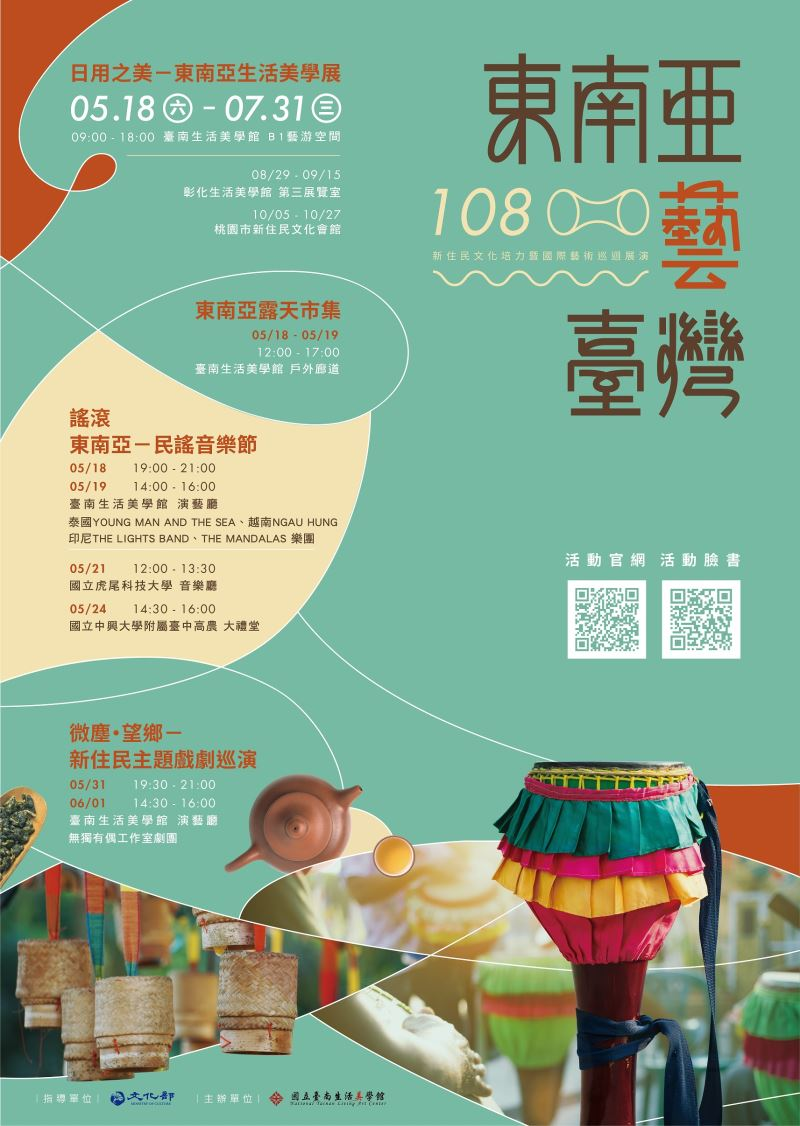 Tainan to showcase Southeast Asian crafts, performances
