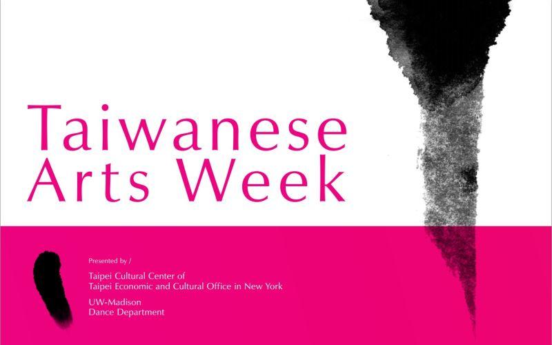 建國百年慶祝活動「台灣藝術節」即將在威斯康辛大學展開