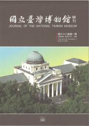 國立臺灣博物館學刊68-1期
