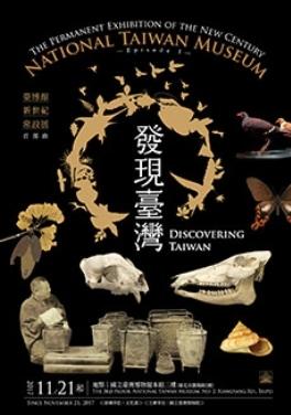台湾の発見 - 台湾の自然史と自然主義者の再訪