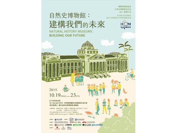 ICOM-NATHIST 2015 TAIWAN CONFERENCE: Natural History Museums: Building Our Future