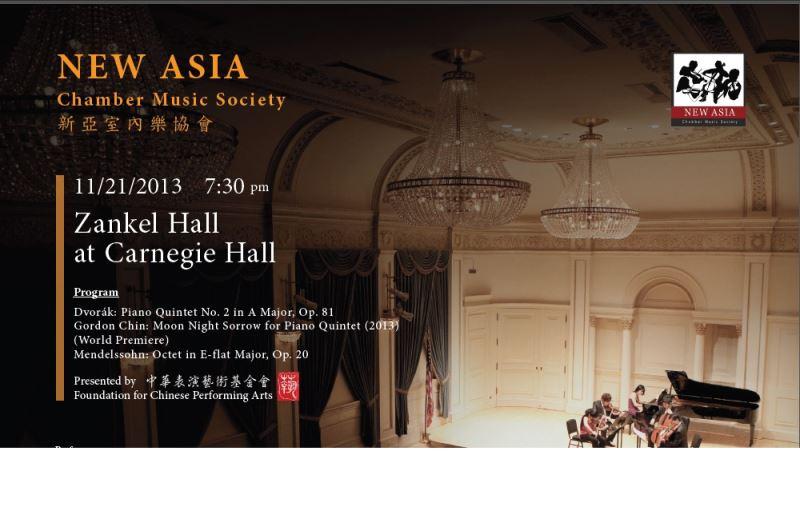 華人之光齊聚卡內基音樂廳,「新亞室內樂協會」帶領12位知名青年音樂家, 再度享樂卡內基